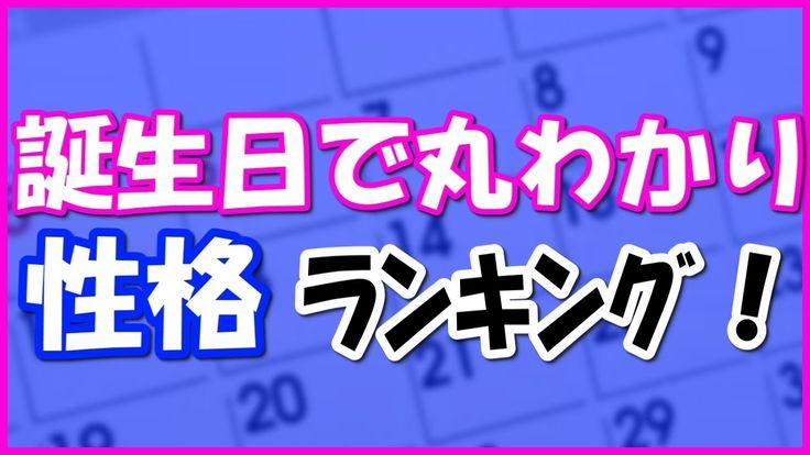 【誕生日占い】生まれた日付でわかる!性格・恋愛・運勢ランキング☆よく当たる占い!恋愛心理学