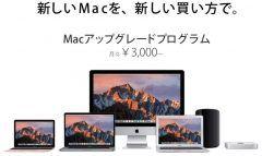 ビックカメラでMacがお得に購入できるMac アップグレードプログラムの導入が決定しました  2017年2月18日(金)からスタートでMac本体を対象に商品購入時の本体価格から2年後のローン終了時の推定買取額(据置額)をあらかじめ差し引いた金額を分割払いにすることができます  車の販売とかによくある残価設定ローンのようですね