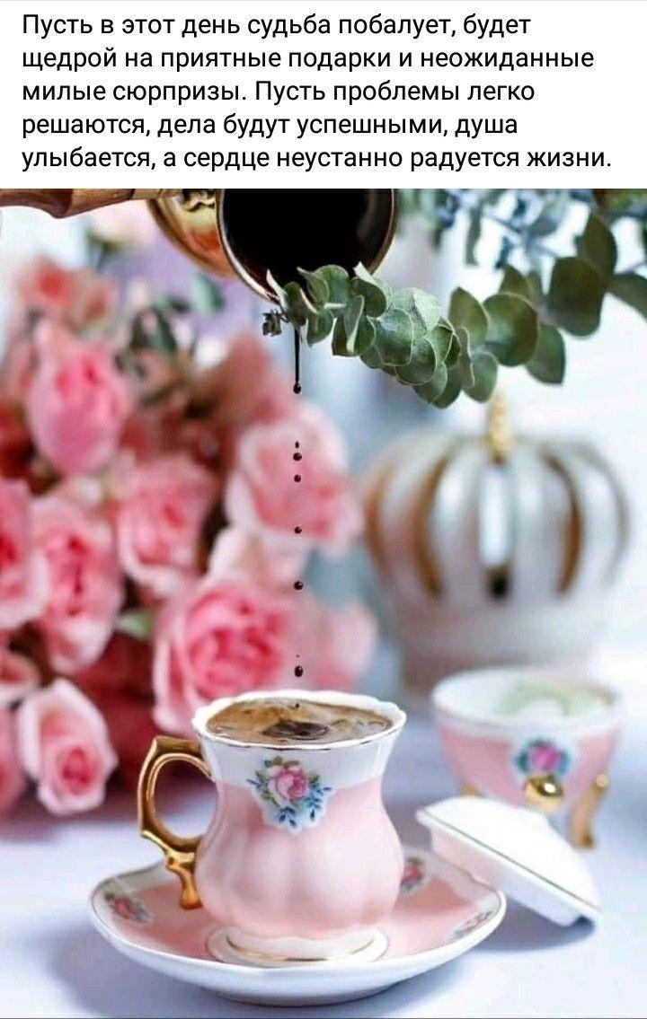 поздравление с добрым утром кофе
