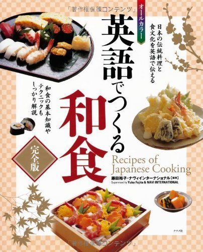 Mejores 23 imgenes de japanese food en pinterest comida japonesa recipes of japanese cooking washoku in english all color book forumfinder Image collections