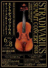 「ストラディヴァリウス・サミット・コンサート 2013」ポスター