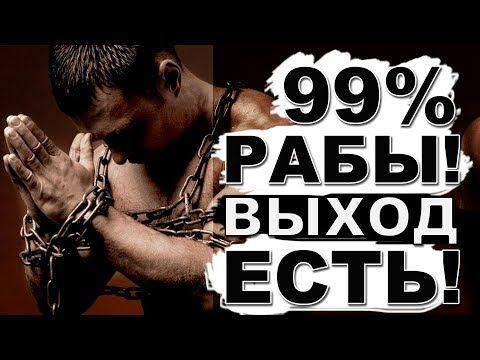 99 % рабы! Принципы современного рабства! Но выход Есть! | РОДоСВЕТ