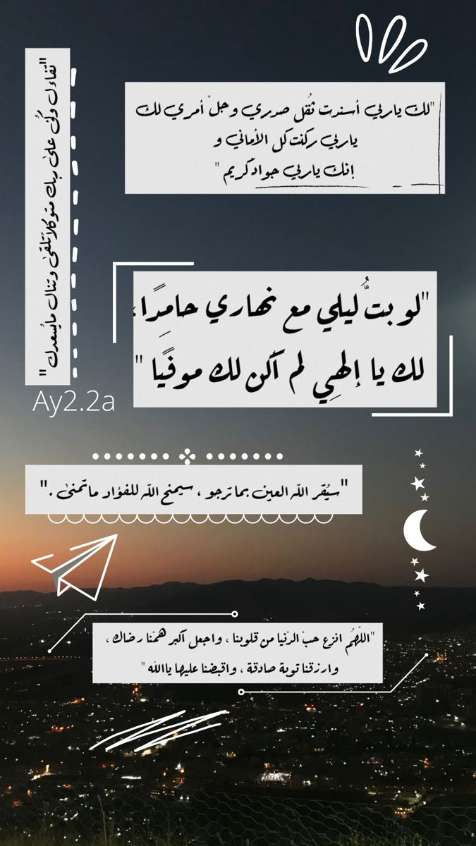 اقتباسات دينية ادعية تصميمي بالعربي ستوري ملصقات سناب انستا Islamic Inspirational Quotes Islam Facts Certificate Background