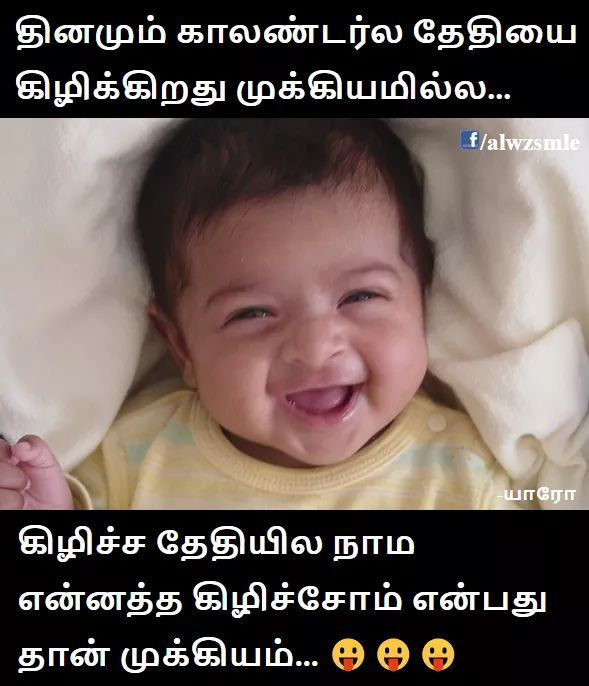 Pin By Mary B Shaw On Azhagu Funny Dialogues Fun Quotes Funny Funny Motivational Quotes