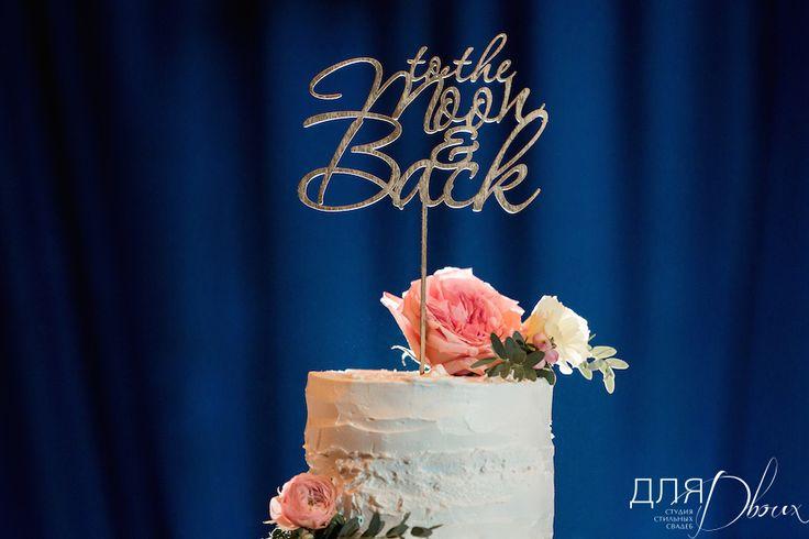 """Организация свадьбы «Так сложились звёзды»   Свадебное агентство Студия стильных свадеб """"Для Двоих"""""""