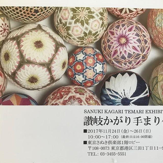 11月24日(金)〜26日(日)に、「讃岐かがり手まり」の作品展が麻布十番の東京さぬき倶楽部という場所で開催されます。  💫💫  私が通っているクラスのメンバーによる作品の展示です。初めての企画なので、楽しみ😉お近くにお出かけの際はぜひ覗いてくださいませ😎  💫  #temari #temariball #手まり #讃岐かがり手まり #handcraft