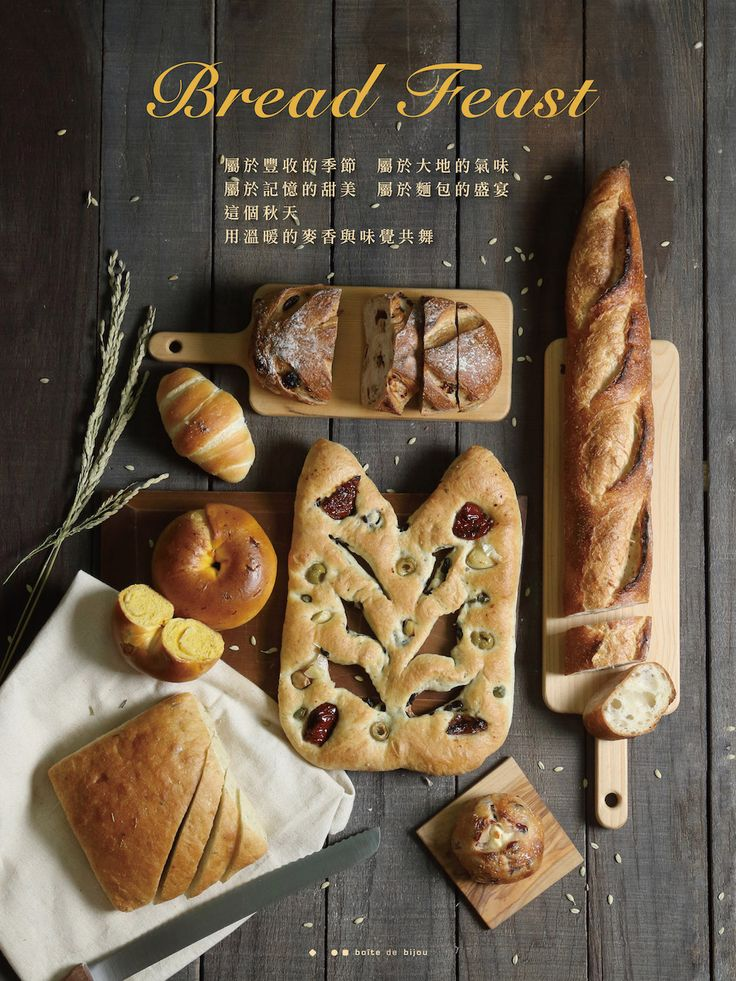 BREAD FEAST #boitedebijou #poster #printable #bread #feast  #Boulangerie #珠寶盒法式點心坊 #秋季 #海報 #麵包 #麥香 #面具 #大魔杖 #福卡加 #南瓜乳酪貝果 #蔓越莓乳酪球 #奶油海鹽小餐包 #農夫   屬於豐收的季節  屬於大地的氣味 屬於記憶的甜美  屬於麵包的盛宴 這個秋天 用溫暖的麥香與味覺共舞
