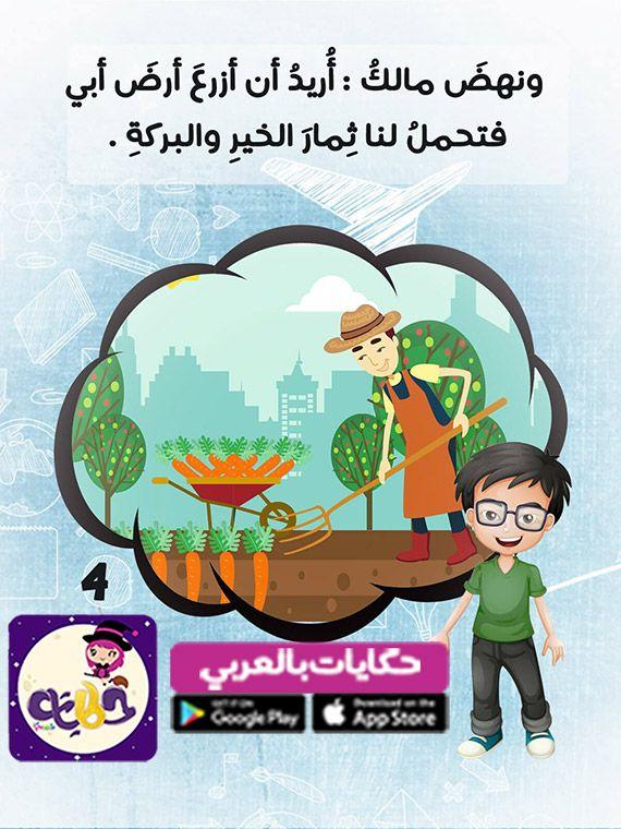 قصة قصيرة عن المهن للاطفال قصة صناع الحياة تطبيق حكايات بالعربي Arabic Kids Stories For Kids Activities For Kids
