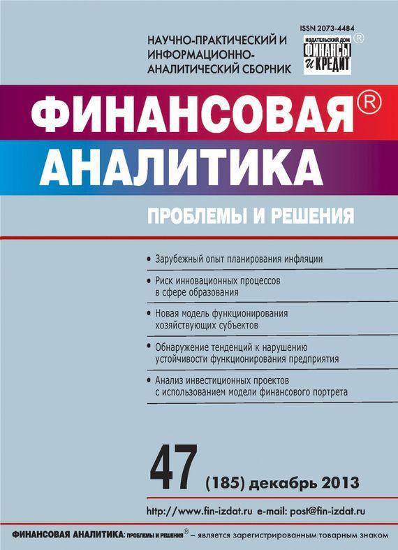 Финансовая аналитика: проблемы и решения № 47 (185) 2013 #читай, #книги, #книгавдорогу, #литература, #журнал, #чтение
