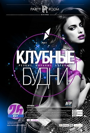 I ♥ Night Life :: Вечеринка Клубные будни в клубе Party Room