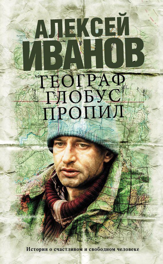 Иванов валентин книги скачать бесплатно