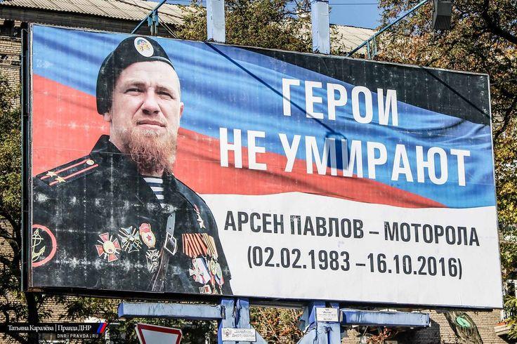 Герой ДНР Моторолла