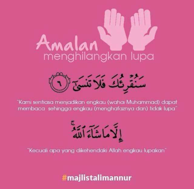 Duaa for not being forgetful