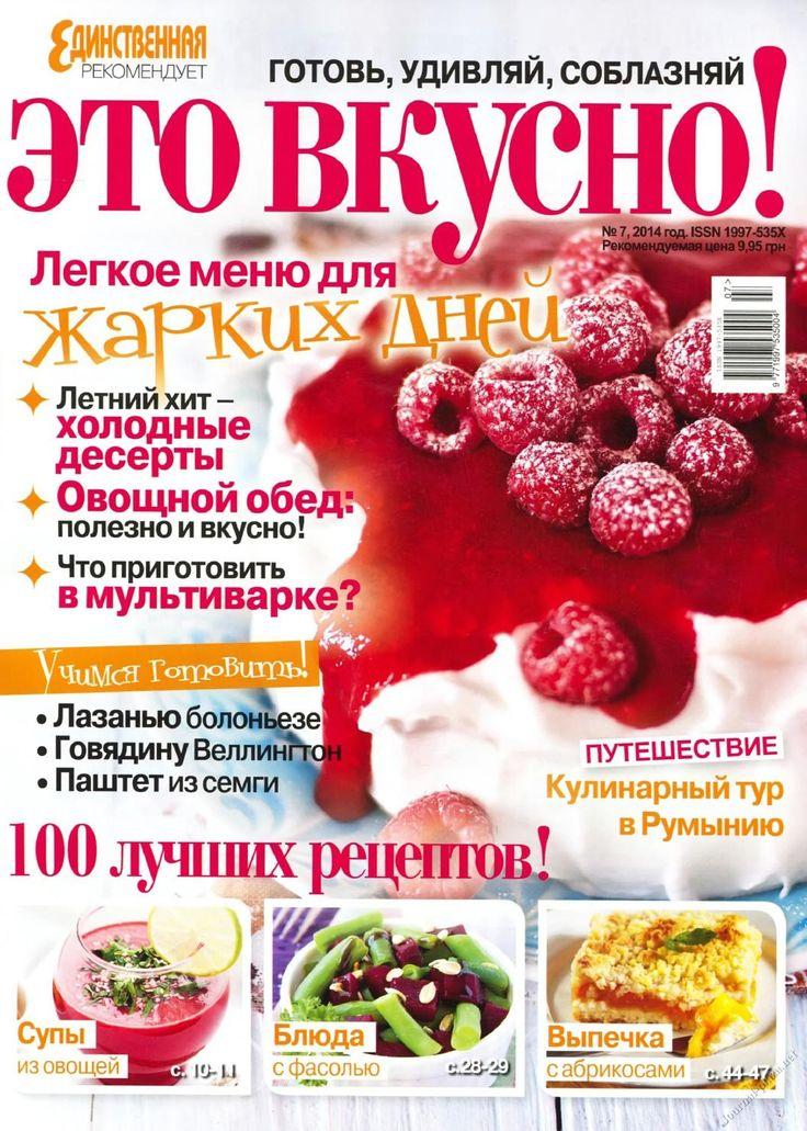 Это вкусно! 2014 №7(лето) by Natalya Sergeevna - issuu