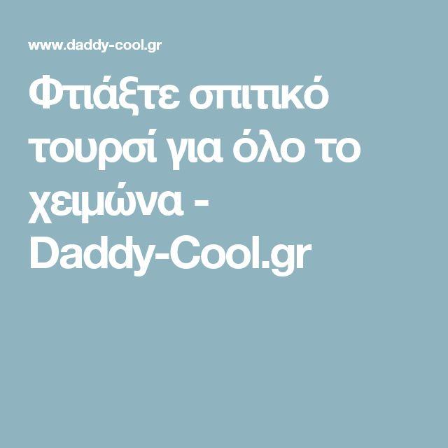 Φτιάξτε σπιτικό τουρσί για όλο το χειμώνα - Daddy-Cool.gr
