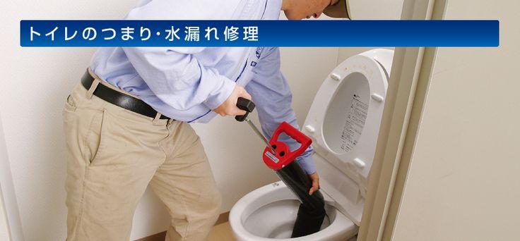 トイレつまり、便器の水漏れ修理なら年中無休出張専門の水道屋、水の救急車。
