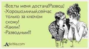 Аткрытка №398746: -Все,ты меня достала!Развод! -Хорошо,милый,сейчас  только за ключом  схожу! -Каким? -Разводным!!! - atkritka.com