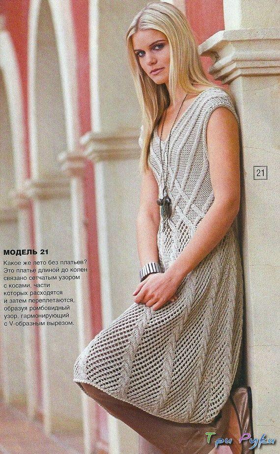 Бежевое платье спицами - free pattern