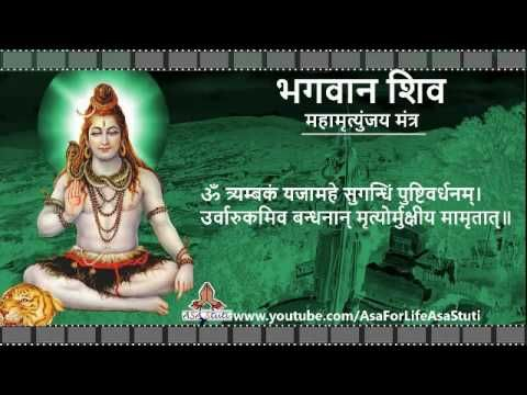 Maha Mrityunjaya Mantra 108 Times Chanting | महामृत्युंजय मंत्र १०८ जाप