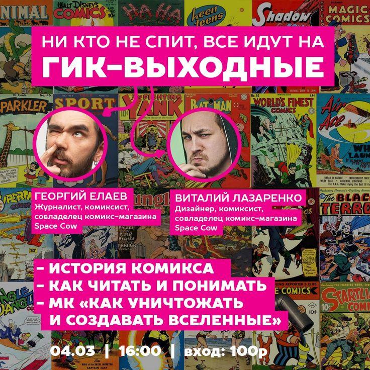 """Кто любит комиксы, знайте: в субботу в 16-00 у нас будет """"Космическая корова""""."""