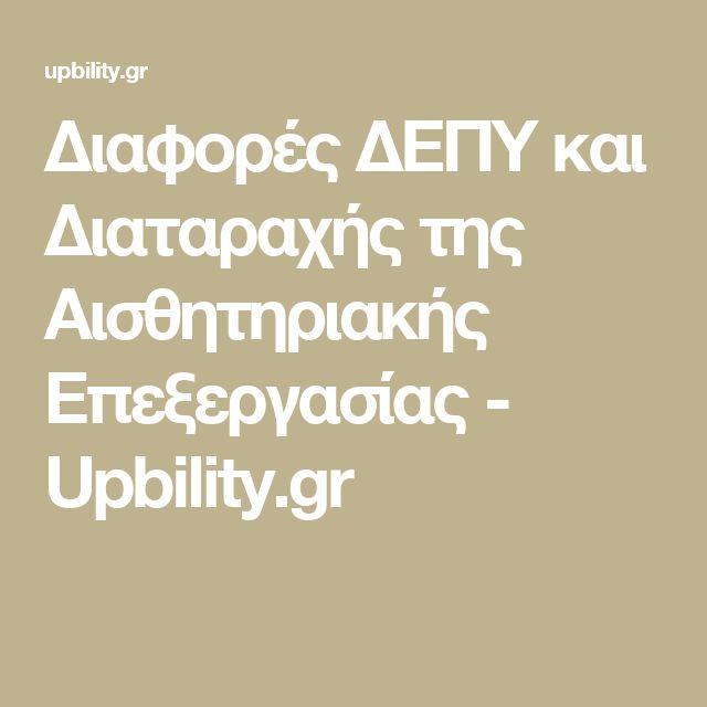 Διαφορές ΔΕΠΥ και Διαταραχής της Αισθητηριακής Επεξεργασίας - Upbility.gr