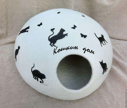Купить или заказать Домик для котика 'Веселые кошки'. в интернет-магазине на Ярмарке Мастеров. Домик для веселых кошечек и котиков. Свалян вручную из 100% овечьей шерсти, прост в уходе, не деформируется. Если Ваша кошка любит укромные местечки, значит, ей очень понравится домик из натуральной шерсти. Легкий, мягкий и уютный.)) Кошки очень любят войлок - очевидно чувствуют натуральный материал. Вам и вашему питомцу понравится! А если у Вас есть друг - владелец ко…