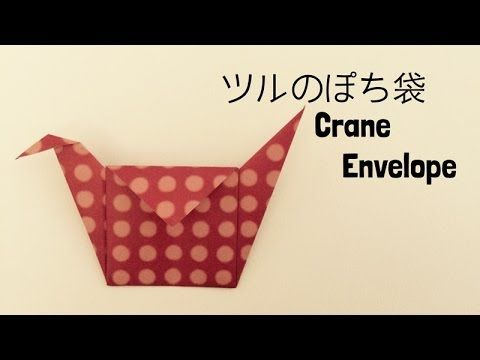 折り紙 ツルのぽち袋 Origami Crane Envelope
