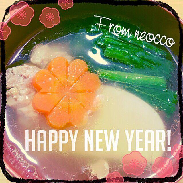 あけましておめでとうございます。  東京は雪です。  お雑煮は、関東風です。  夫の実家は御節も食べないし(スーパーの惣菜セット)、お雑煮も食べないし(T ^ T) だから、故郷のお雑煮習ってません。  みんな御節を食べてくれる人がいていいなー  これは、唯一、お雑煮は手を付ける娘のお雑煮です。  実は28日からインフルエンザにかかり、今日やっと平熱に。  これから自分の実家の為に、お煮しめや黒豆、金団を作ります。  皆さんの御節参考に素敵なお重作ります‼︎ - 40件のもぐもぐ - 2015年 初投稿 お雑煮 by neocco