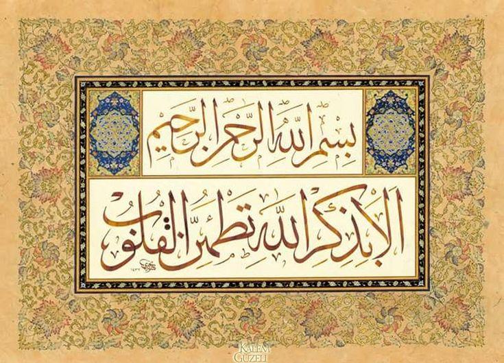 """H.1437 (2016) tarihli. Besmele ile """"Biliniz ki, kalpler ancak Allah'ı anmakla huzur bulur."""" (Râd Sûresi, 28.ayetten) Deniz Çimen"""