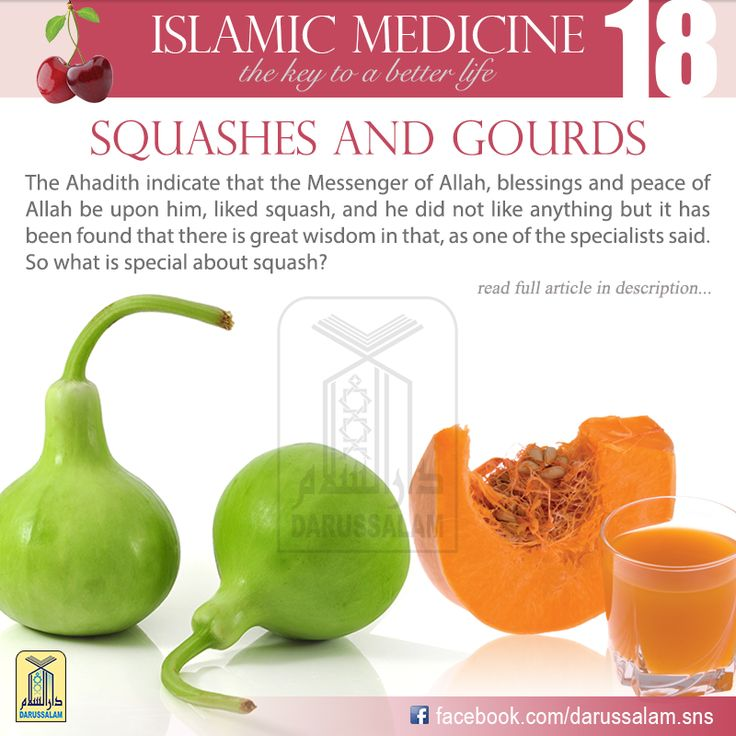 There is modern evidence to show that squash is beneficial in protecting against cancer. The Journal of Biochemical Research published an article in 1985 on a study carried out in the National Cancer Institute in the United States which indicates that squash protects against lung cancer in the inhabitants of New Jersey in the United States. (Qabasat Min al-Tibb An-Nabawi) #DarussalamPublishers #IslamicMedicine #IslamicEBooks #AmazonKindle  #KindleStore #BarnesAndNoble