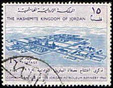 Jordan #374 Stamp  Oil Refinery, Zarka Stamp #oil #zarka #postagestamps #vintagestamps #stamps #jordan #middleeast