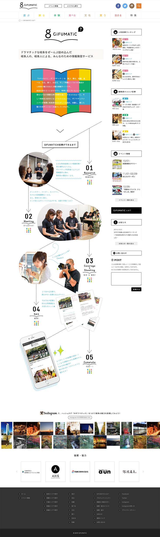 GiFUMATiC - 岐阜・名古屋 ブランディングデザイン Disport(ディスポート株式会社)