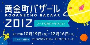 黄金町バザール2012