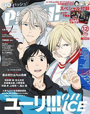 PASH!編集部(@magazine_pash)さん | Twitter
