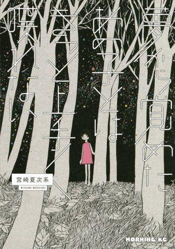 夢から覚めたあの子とはきっと上手く喋れない (モーニングKC):Amazon.co.jp:本