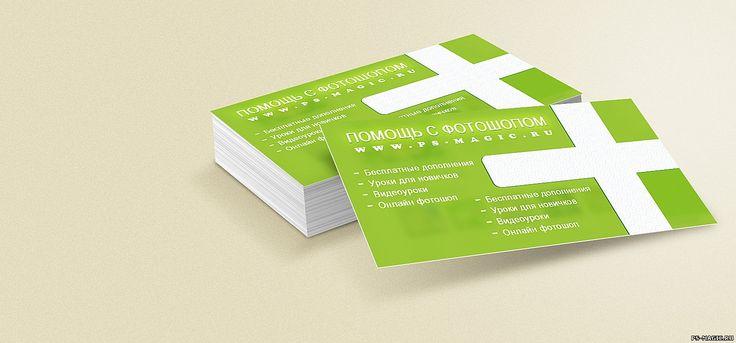 PSD шаблон для презентации готовой визитной карточки