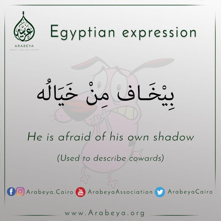 بيخاف من خياله Egyptian expressions