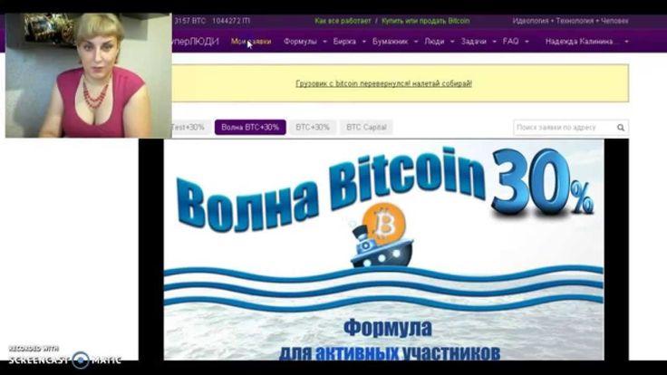 Спасибо СуперЛюди. Волна Bitcoin +30% #sell #buy #Bitcoin #iTicoin #SPPL #id16 #Sberbank #Yandex #Qiwi #USD #RUB http://ru.super-ppl.com/aps/ my contacts #id16 https://www.facebook.com/groups/sell.for.cryptocurrency/