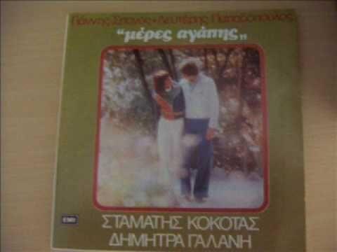 """ΓΑΛΑΝΗ   GALANI   """" ΕΝΑ ΠΟΥΛΙ ΣΤΗΝ ΠΟΤΑΜΙΑ  """"  1973"""