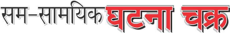 Sam Samayik Ghatna Chakra monthly current affairs magazine published from Allahabad is popular in Hindi and this publication provide chapter wise old question paper solved for different competitive exams like IAS, PCS, Railway, SSC, IBPS, Bank, TGT, PGT etc in hindi.  http://www.slideshare.net/ricky253/sam-samayik-ghatna