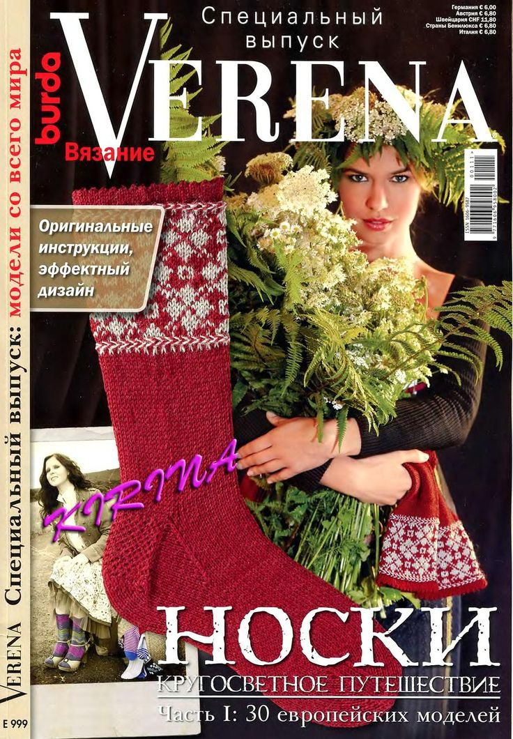 Verena 2011 speciale editie Noski_1.jpg