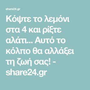 Κόψτε το λεμόνι στα 4 και ρίξτε αλάτι... Αυτό το κόλπο θα αλλάξει τη ζωή σας! - share24.gr