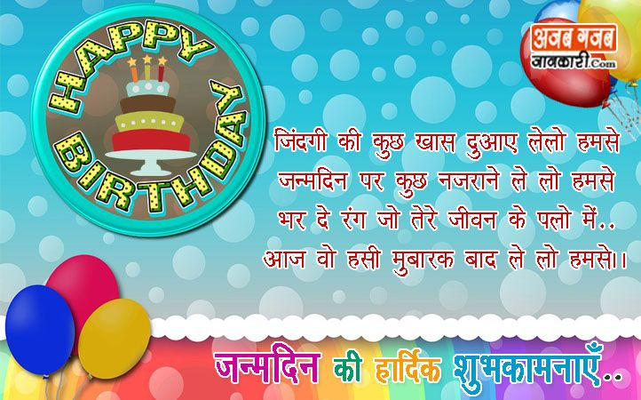 Happy Birthday Wishes In Hindi Images Hd Shayari Wallpaper For