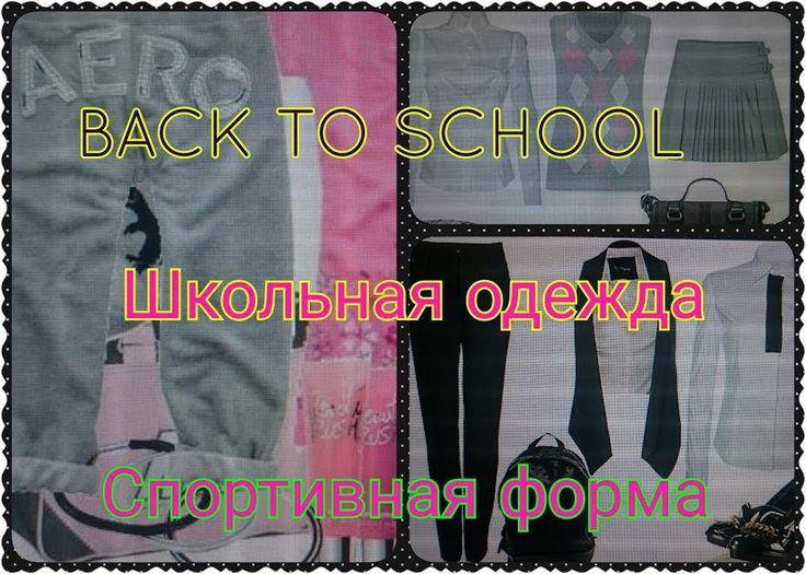 BACK TO SCHOOL |Школьная одежда |Спортивная форма|Обувь|Аксессуары|2 час...
