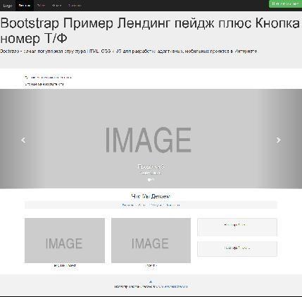 Bootstrap 3 Шаблон HTML5 Одностраничный сайт Лендинг пейдж
