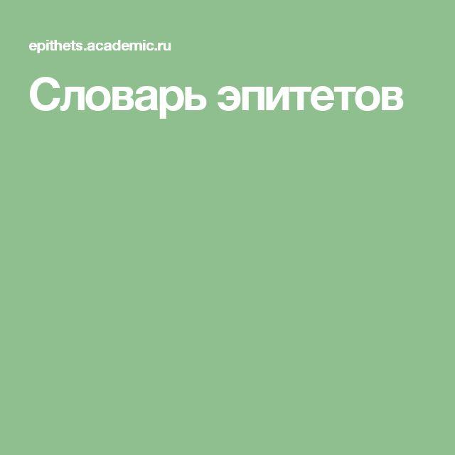 Словарь эпитетов
