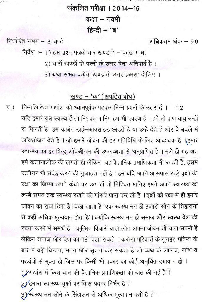 CBSE 2014 - 2015 Class 09 SA1 Question Paper - Hindi hindi - what is a summative assessment
