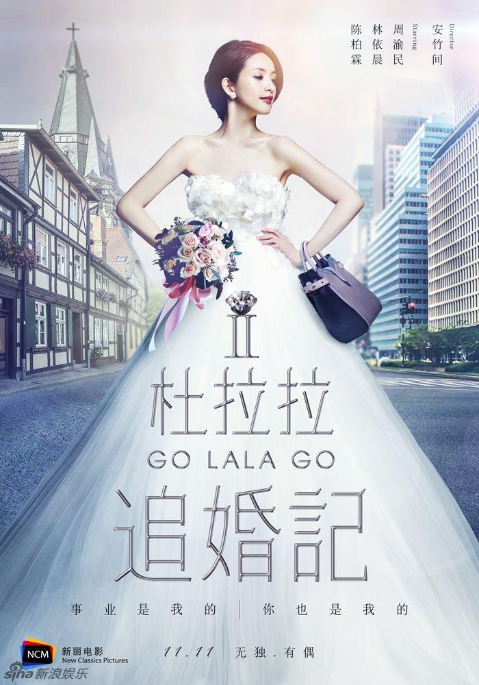 Go Lala Go 2 杜拉拉升职记2 A romantic comedy surrounding the leading lady as she tries to balance love and work. Ariel Lin, Bolin Chen, CMovie, Li Jia Hang, Nana, Vic Zhou