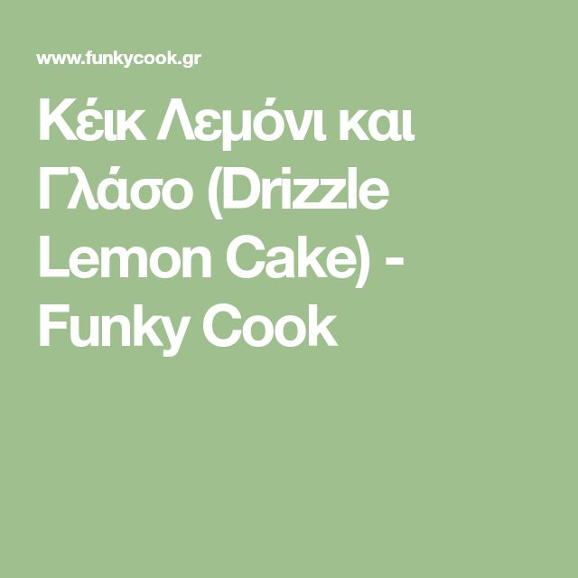 Κέικ Λεμόνι και Γλάσο (Drizzle Lemon Cake) - Funky Cook