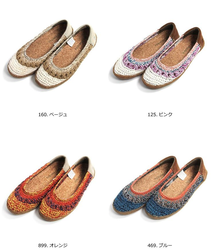 Columbia crochet shoes